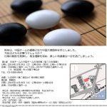 11/19(土) 東京都日中友好囲碁交流大会&懇親会 参加者募集!