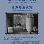 10月30日「文化の秋 大人の社会見学」 参加者募集中
