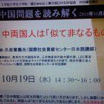 10月19日「中国問題を読み解く」講座参加者募集中
