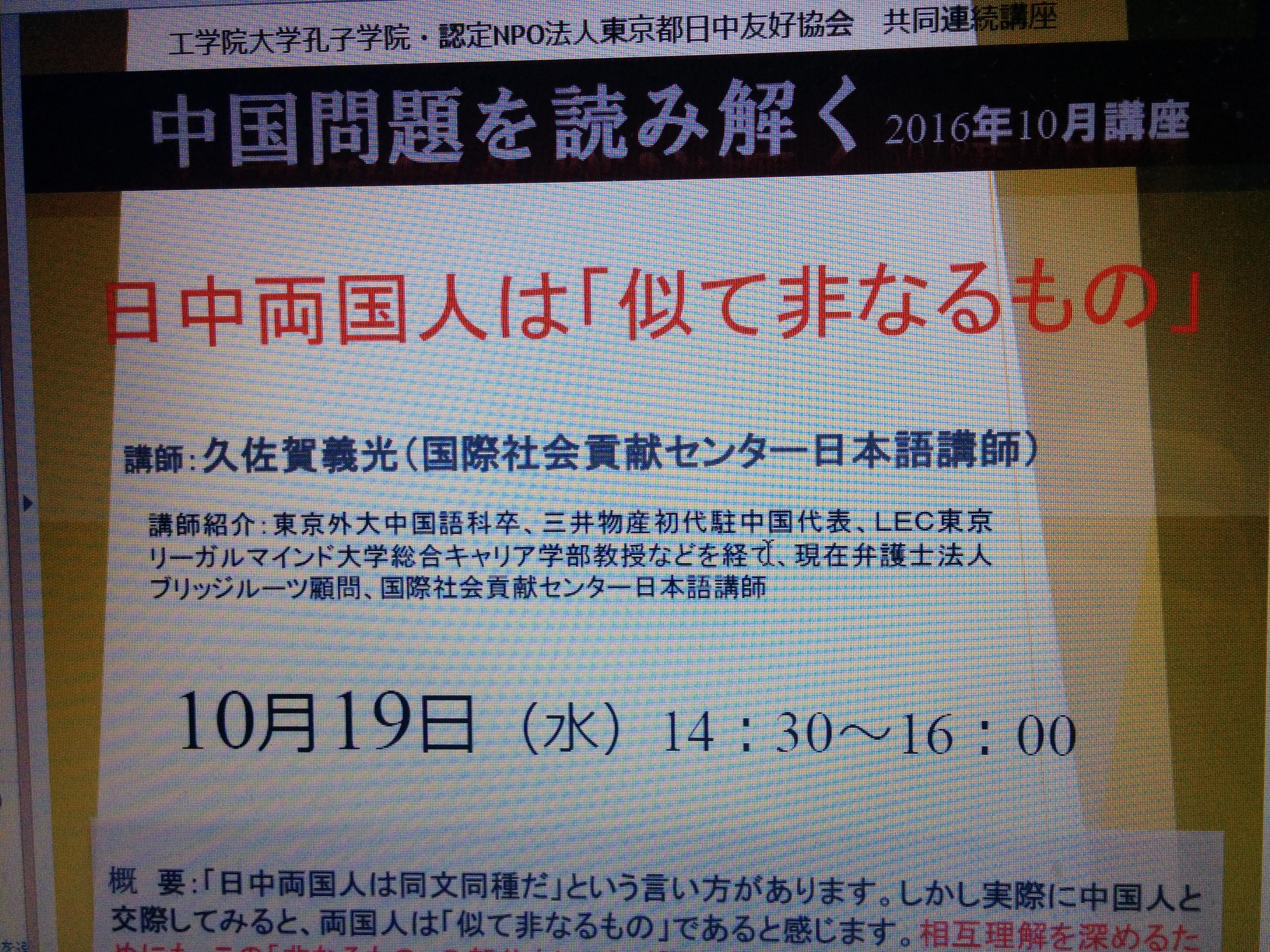 10月19日「中国問題を読み解く」講座