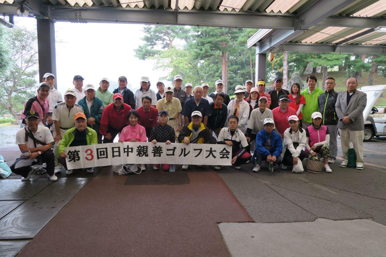 10/8 雨降って地固まるゴルフ大会!