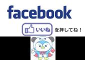 facebook_%e3%82%b5%e3%82%a4%e3%83%89%e3%83%90%e3%83%8a%e3%83%bc%e3%83%aa%e3%83%b3%e3%82%af_170_150