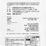12/10(土) 第4回日中関係シンポジウム 参加者募集【無料】