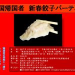 1/22(日) 中国帰国者 新春餃子パーティ