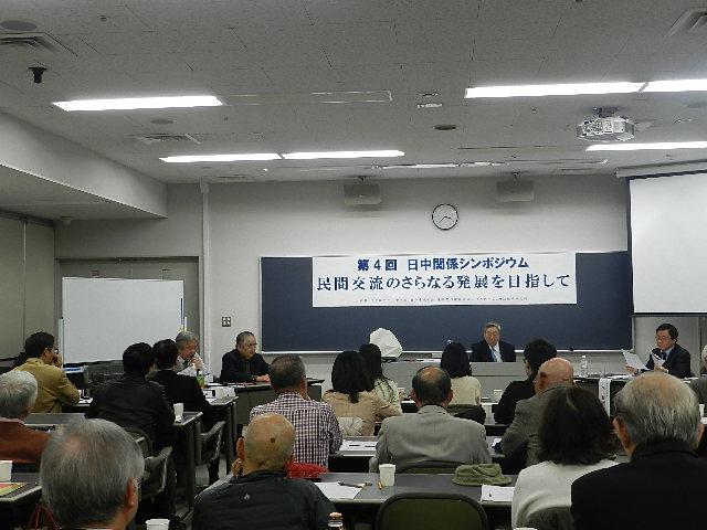 12月10日「日中関係シンポジウム」(工学院大孔子学院)開催~都日中会員等多くの参加者で盛り上がる