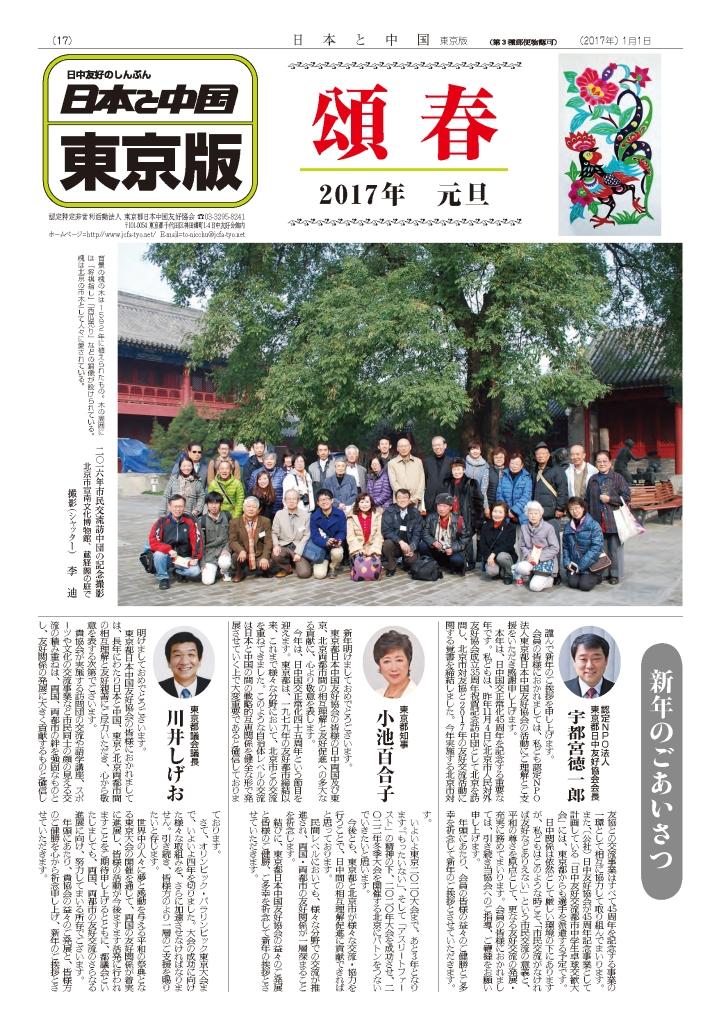 東京都日中新聞~2017年 新春1月号掲載