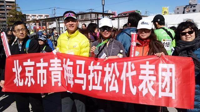 青梅マラソン~青梅市日中「北京市人民政府対外友好協会」会員等の参加と交流