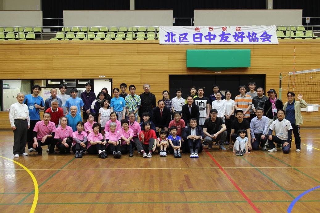 「日中友好スポーツ交流会」開催(4/23北区)