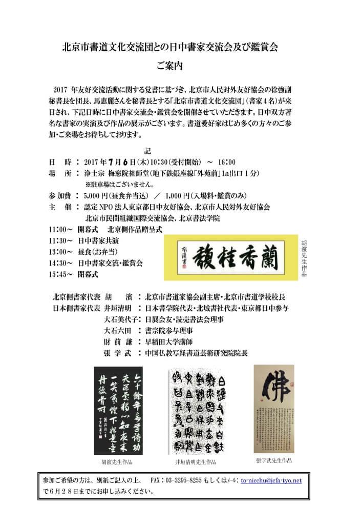 7/6(木) 北京市書道文化交流団との日中書家交流会及び鑑賞会 ご案内