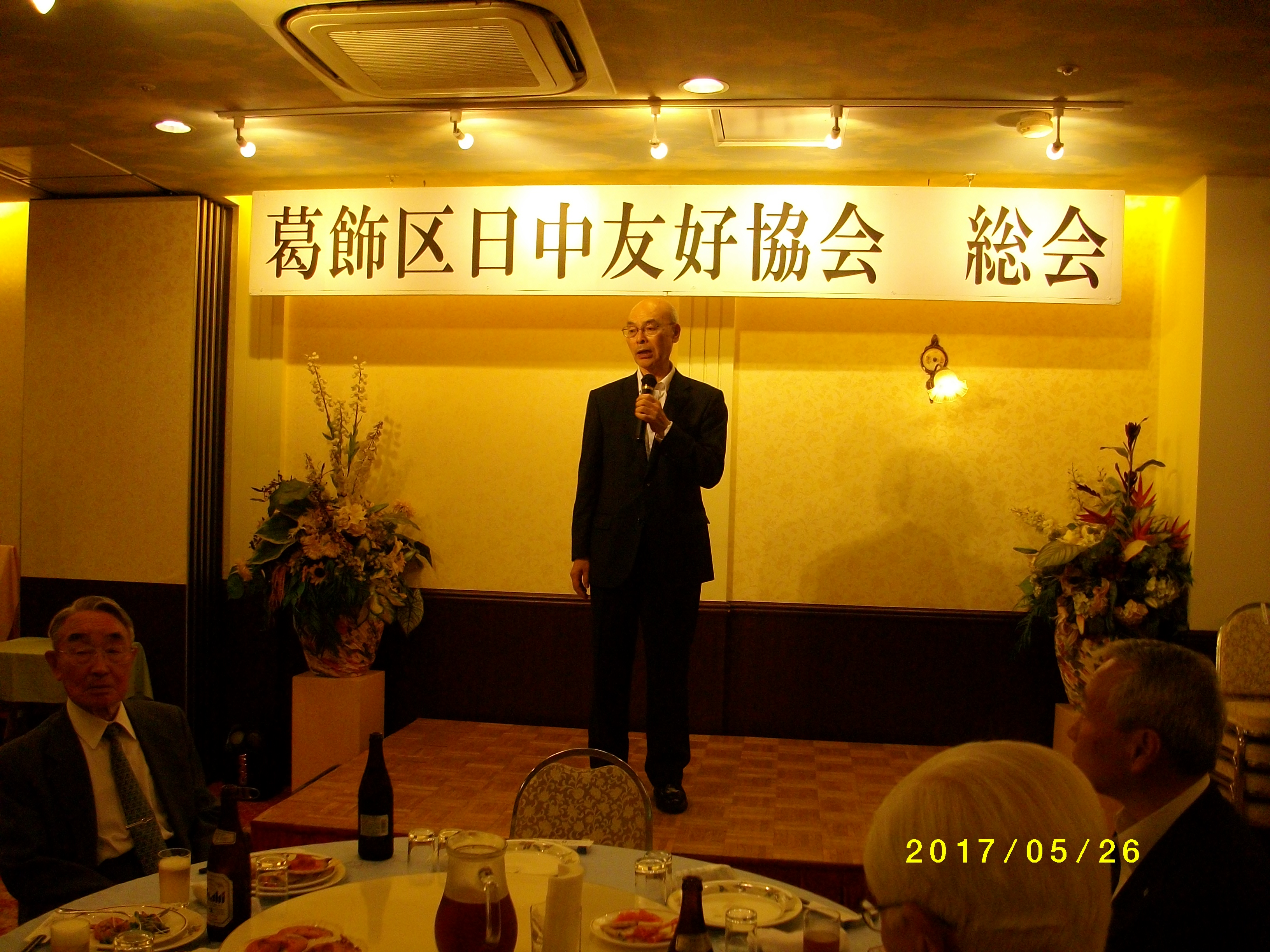 5/26葛飾区日中・北京豊台区と友好都市25周年~積極的な事業計画