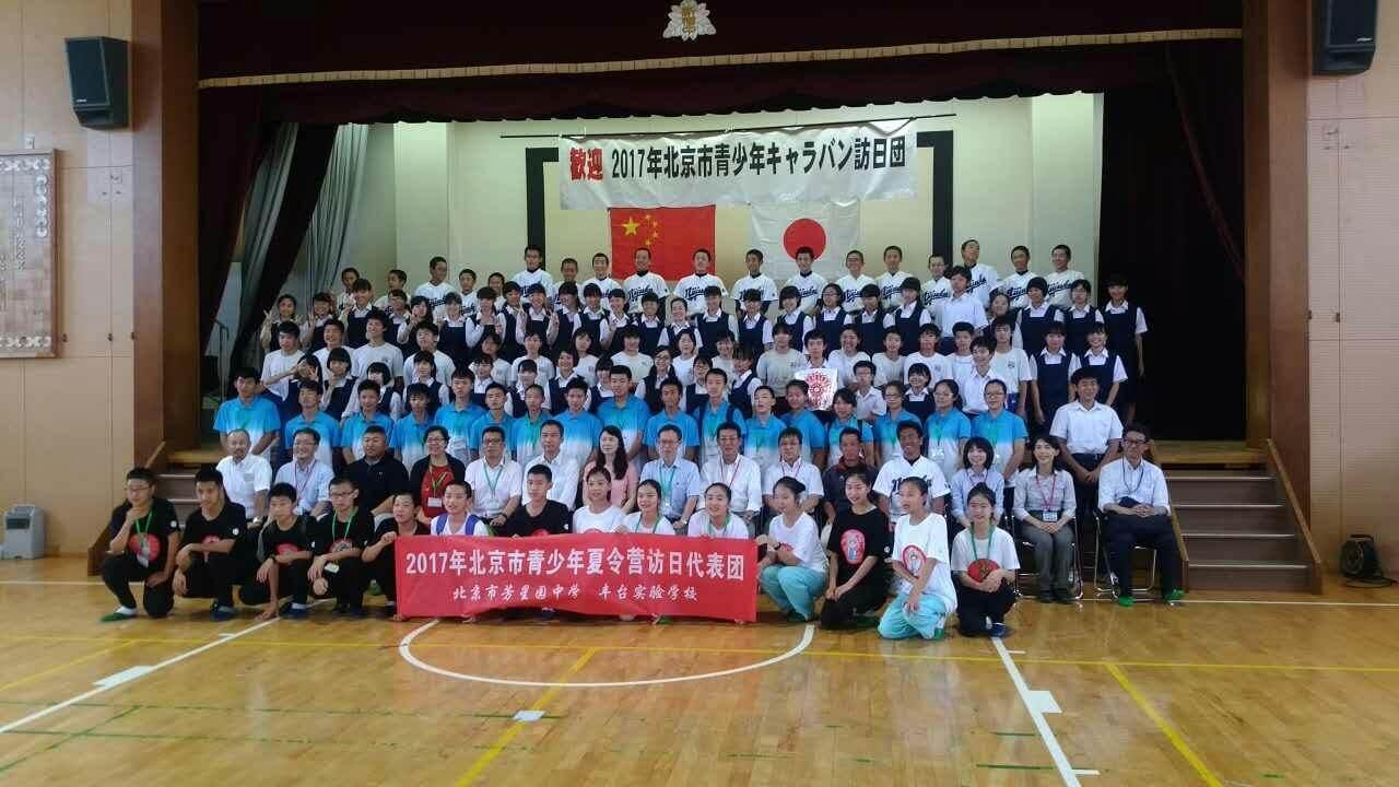 2017北京市青少年キャラバン訪日団葛飾区や都庁内で交流深める(7/13)