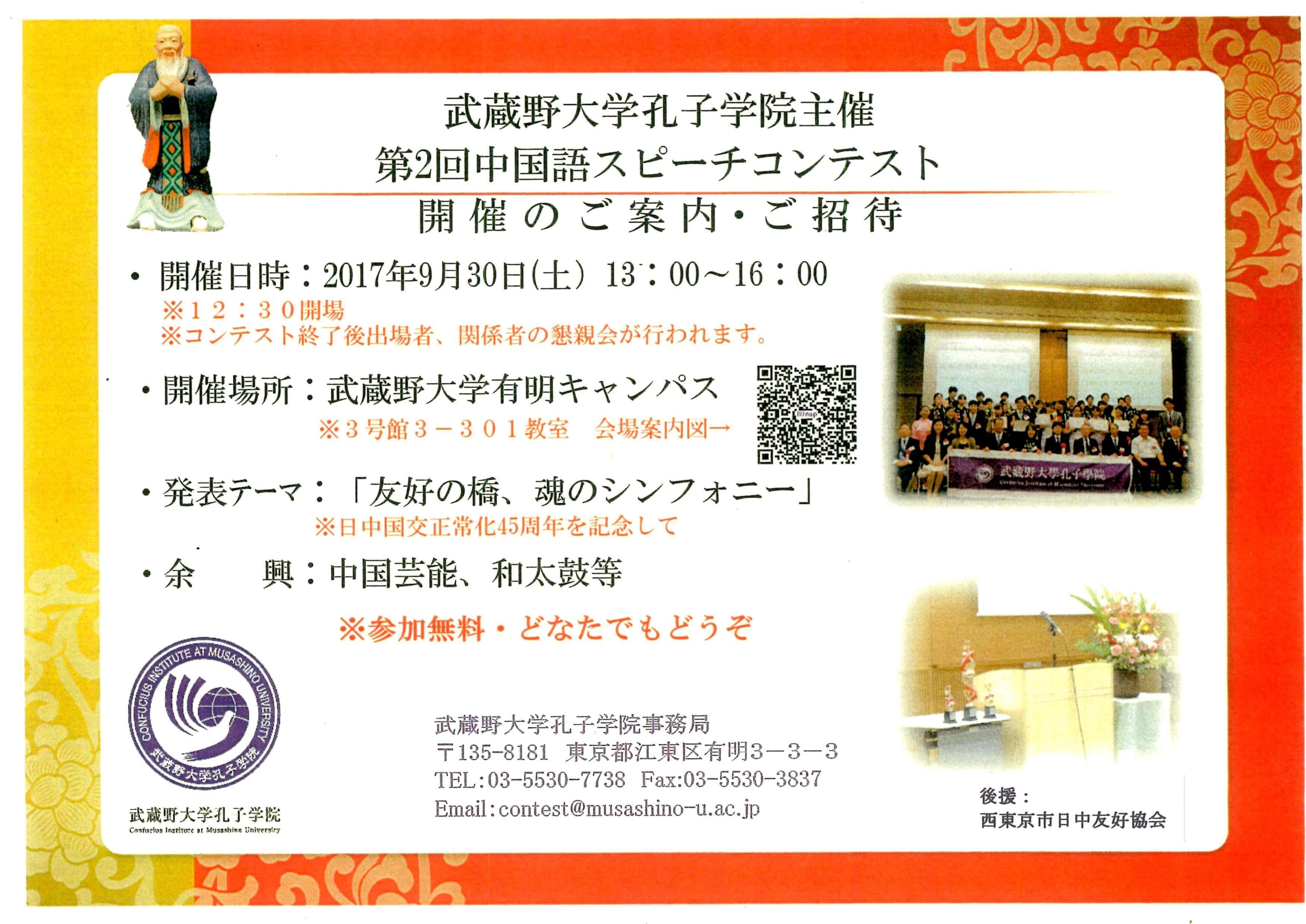 武蔵野大学孔子学院「第2回中国語スピーチコンテスト」開催ご案内9/30(土)(西東京市日中友好協会)