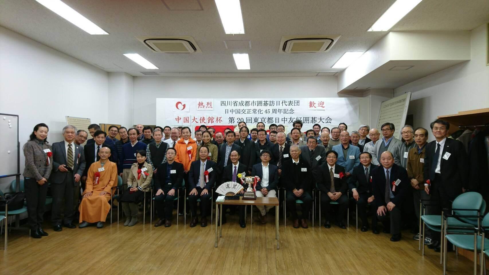 中国大使館杯第20回東京都日中友好 囲碁大会を開催