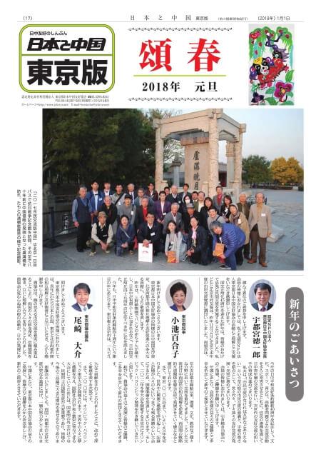 「日本と中国」東京版2018年1月1日号