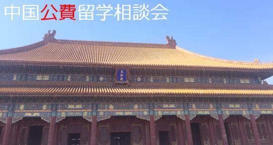 10月3日中国公費留学相談会