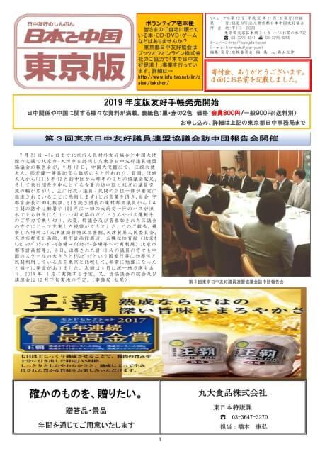 「日本と中国」東京版2018年11月1日号