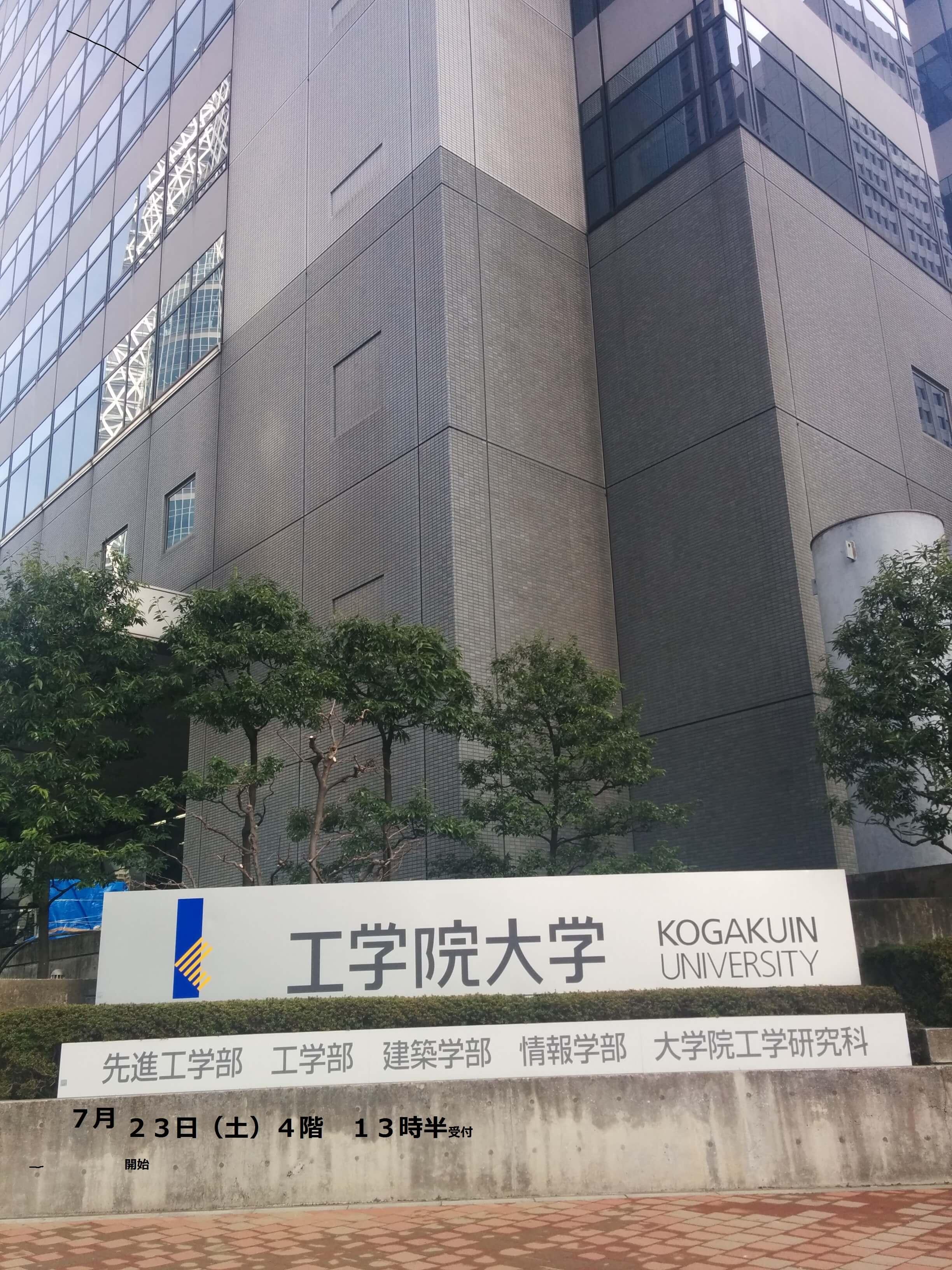 工学院大学・孔子学院での「写真でみる~高良とみ・李徳全」勉強会開催