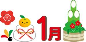 2019新年あらたに 特任顧問6名様も参加!都日中・経済ビジネスクラブ会議1/16開催