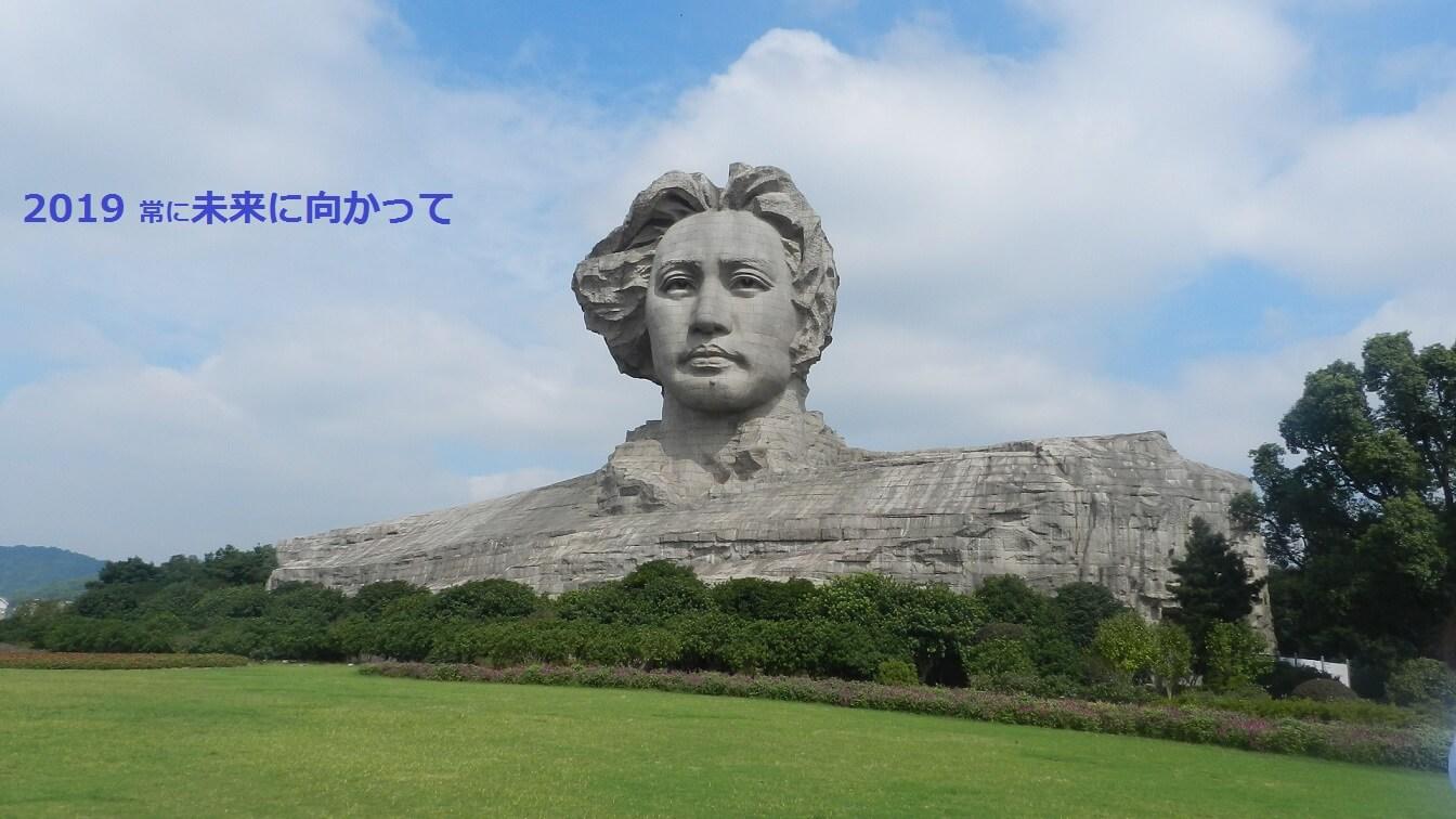 東京都日中友好協会ブログ:今年も未来に向かって空を見上げ そして足元も築きつつ新年スタート!・・