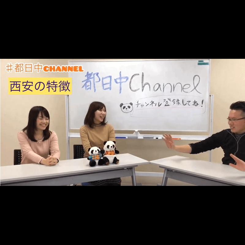 都日中channel★EP1 〈違いがあるよ、中国人〉2019/2/17