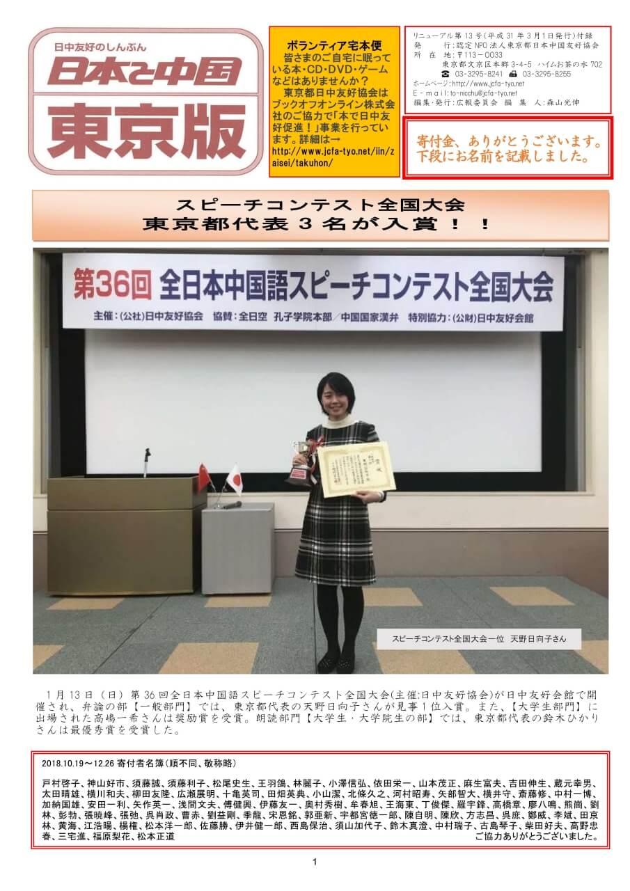 機関紙「日本と中国」東京都版  2019年3月1日