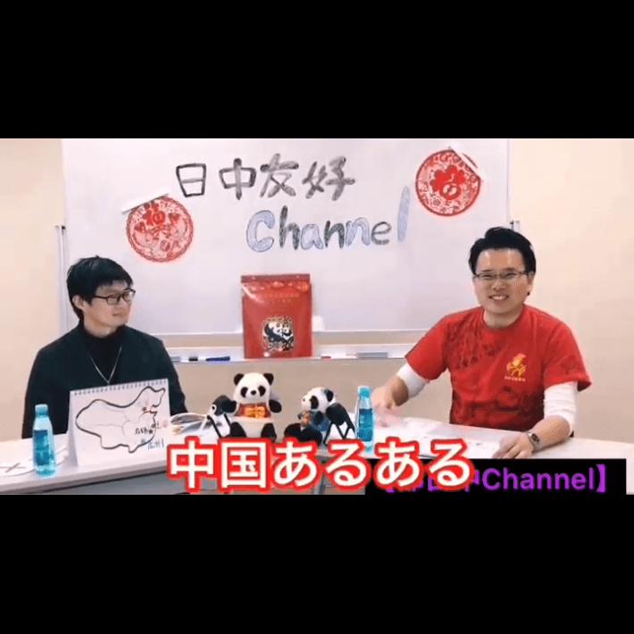 都日中channel★EP2 〈広東料理のご紹介〉2019/3/8
