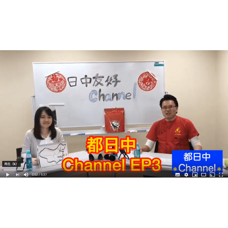 都日中Channel★EP3 テーマ:<旅(烏鎮)> 2019/3/15