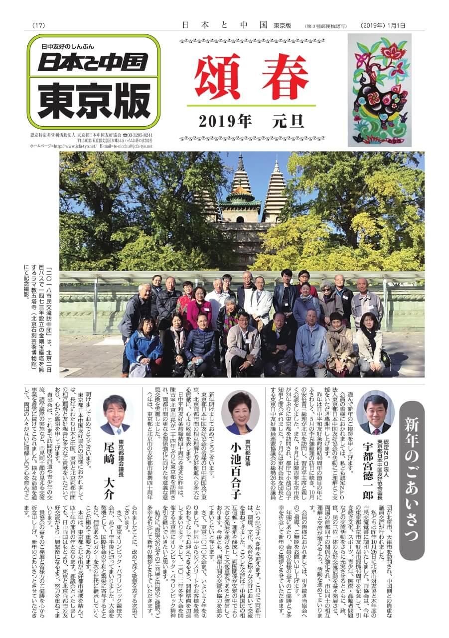 機関紙「日本と中国」東京都版 新年号 2019年1月1日
