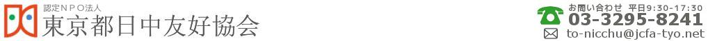 認定NPO法人 東京都日本中国友好協会|日中友好協会