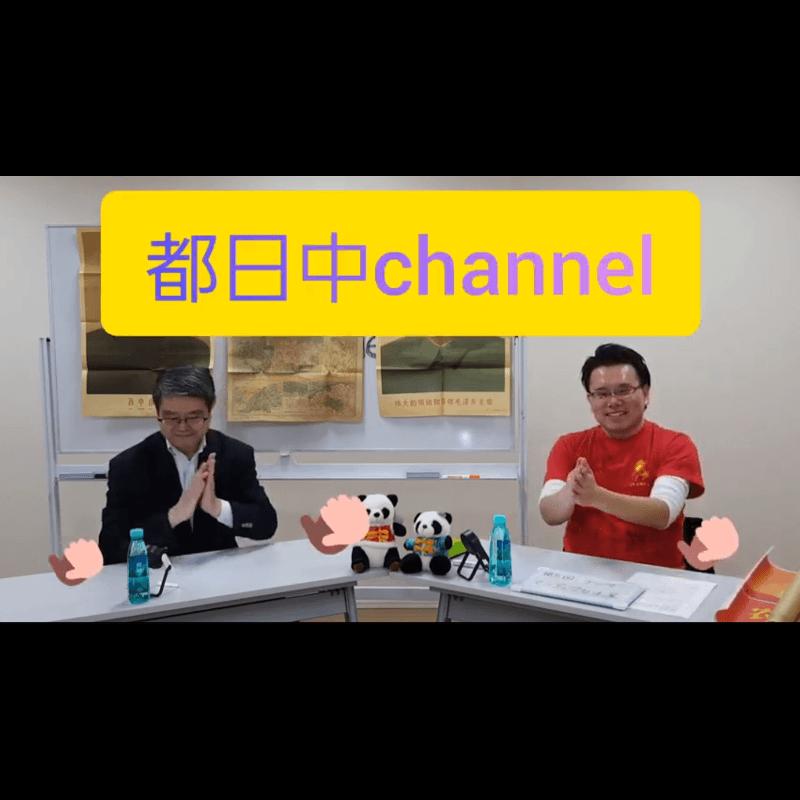 都日中Channel★EP5 テーマ:〈マニアックなお土産①〉 2019/3/28