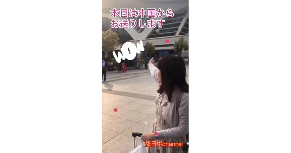 都日中Channel★EP7 テーマ:〈これでオッケー、列車の乗り方 〉 2019/4/12