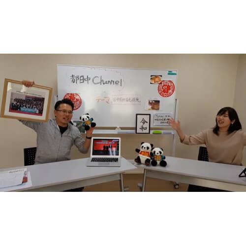 都日中Channel★EP9 テーマ:〈日中友好協会の交流 〉 2019/5/3