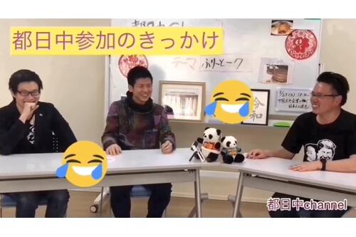都日中Channel★EP11 テーマ:〈フリートーーーク!!〉 2019/5/17
