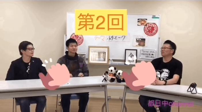 都日中Channel★EP12 テーマ:〈フリートーーーク!!②〉 2019/5/24