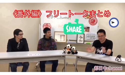 都日中Channel★番外編 テーマ:〈フリートーークまとめ〉 2019/5/31