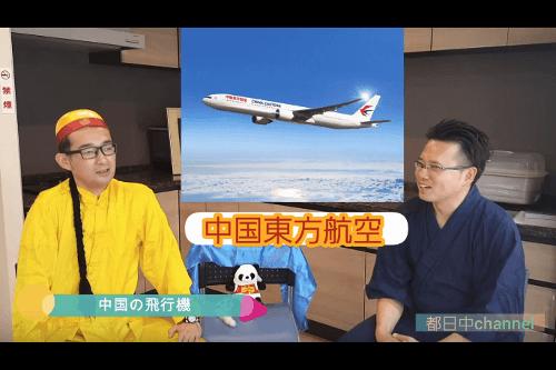 都日中Channel★EP13 テーマ:〈エアライン今昔噺〉 2019/6/7