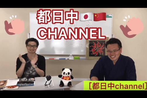 都日中Channel★EP14 テーマ:〈内モンゴルについての紹介〉 2019/6/14