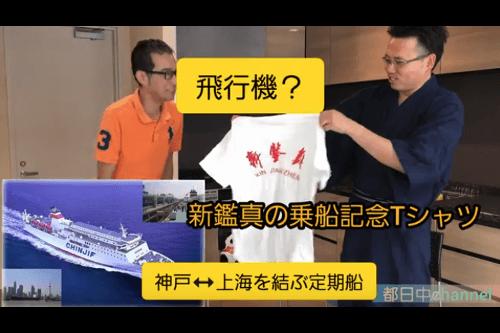 都日中Channel★EP15 テーマ:〈酒とラーメンを語る〉 2019/6/23