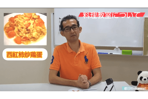 都日中Channel★EP16 テーマ:〈料理教室に参加してきた。〉