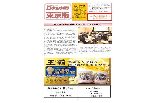 「日本と中国」東京版20190701号