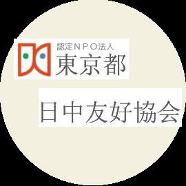 4/12 総会と懇親会(中野区日中友好協会)