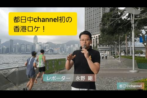 都日中Channel★EP19 テーマ:〈香港デモ取材&南Y島などの紹介〉