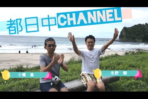 """都日中Channel★EP20 テーマ:〈南伊豆の美しい海で""""海南島""""を語る〉"""