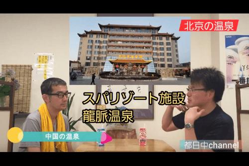 """都日中Channel★EP22 テーマ:〈 夏合宿③中国の""""温泉""""に迫る☆〉"""