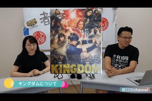 都日中Channel★EP23 テーマ:〈映画「キングダム」を語る!〉