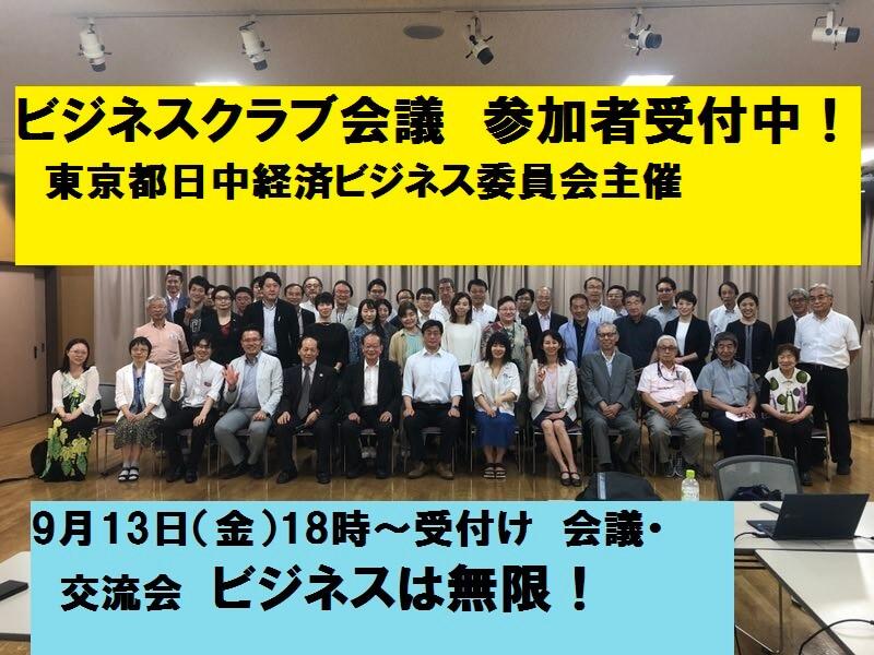 ビジネスは無限!東京都日中「経済ビジネス会議0913」開催 仲間が集い交流も