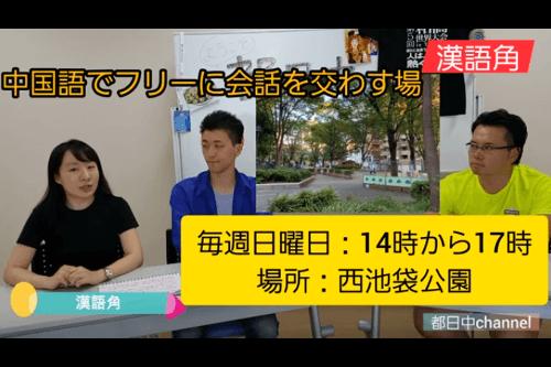 都日中Channel★EP24 テーマ:〈漢語角(ハンユージャオ)を知る〉