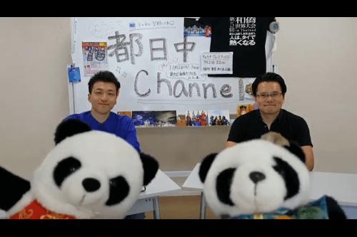 都日中Channel★EP25 テーマ:〈現役学生による留学エピソードトーク!〉