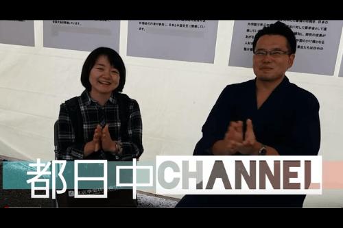 都日中Channel★EP26 テーマ:〈チャイナフェスティバル特集①〉