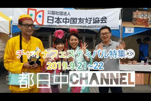 都日中Channel★EP28 テーマ:〈チャイナフェスティバル特集③〉